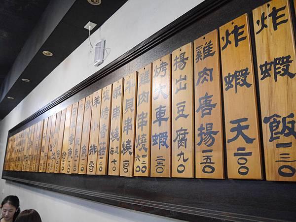 三味食堂 (9)