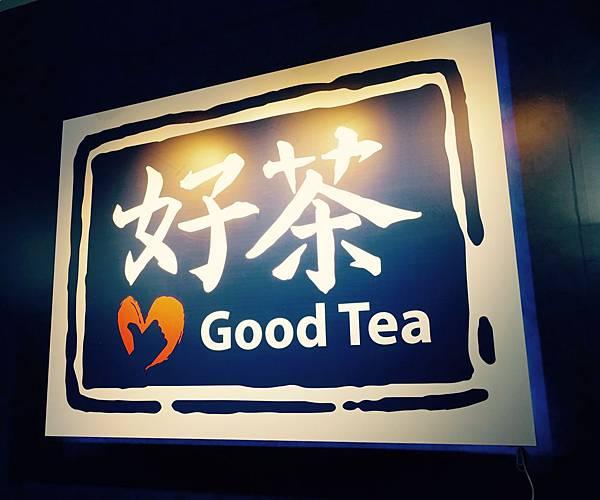 好茶 手工果醬 台灣茶 內科飲料外送 (95)