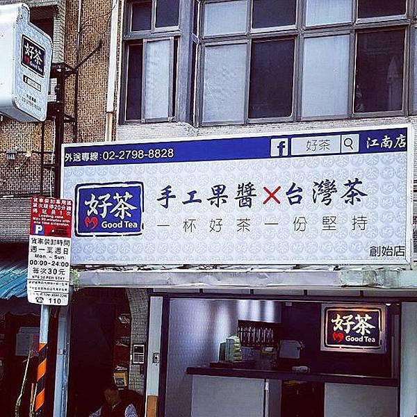 好茶 手工果醬 台灣茶 內科飲料外送 (97)