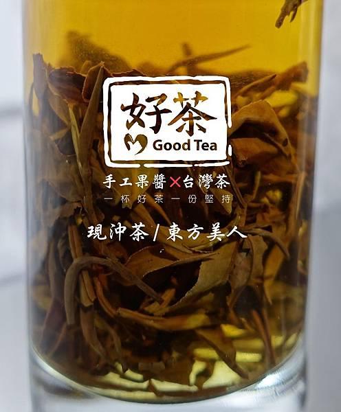 好茶 手工果醬 台灣茶 內科飲料外送 (26)