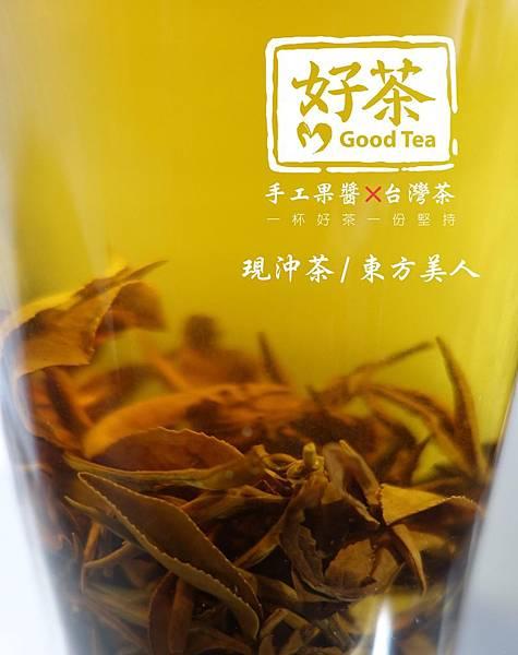 好茶 手工果醬 台灣茶 內科飲料外送 (30)