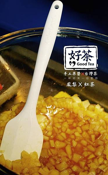 好茶 手工果醬 台灣茶 內科飲料外送 (34)