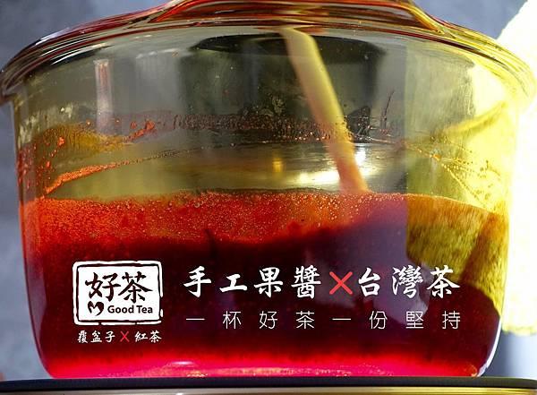 好茶 手工果醬 台灣茶 內科飲料外送 (7)
