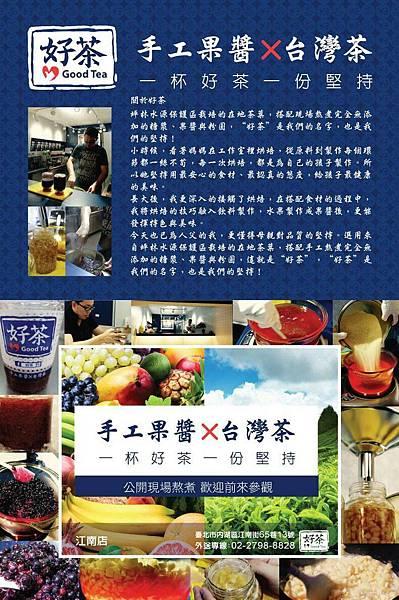 好茶 手工果醬 台灣茶 內科飲料外送 (48)