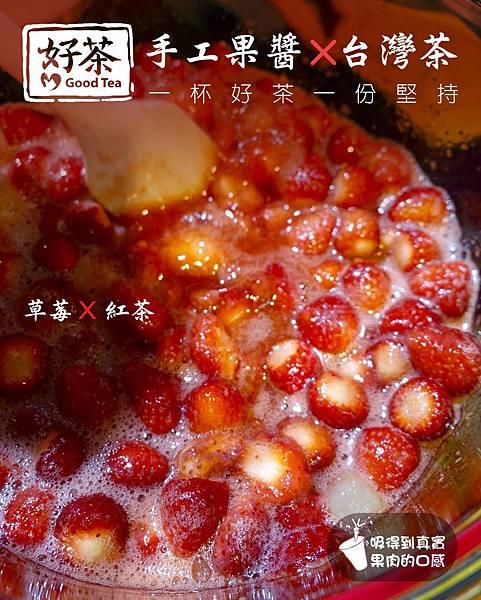 好茶-草莓鳳梨紅茶美祿杏仁_1496