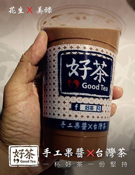 好茶-草莓鳳梨紅茶美祿杏仁_7626
