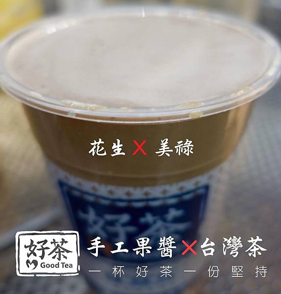 好茶-草莓鳳梨紅茶美祿杏仁_5648