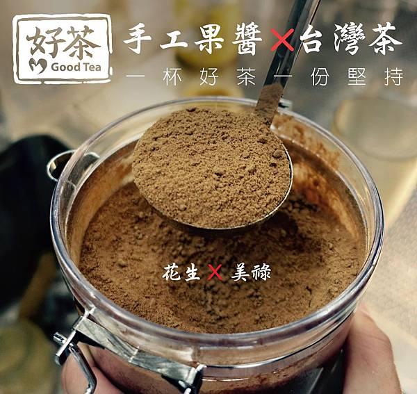 好茶-草莓鳳梨紅茶美祿杏仁_9413