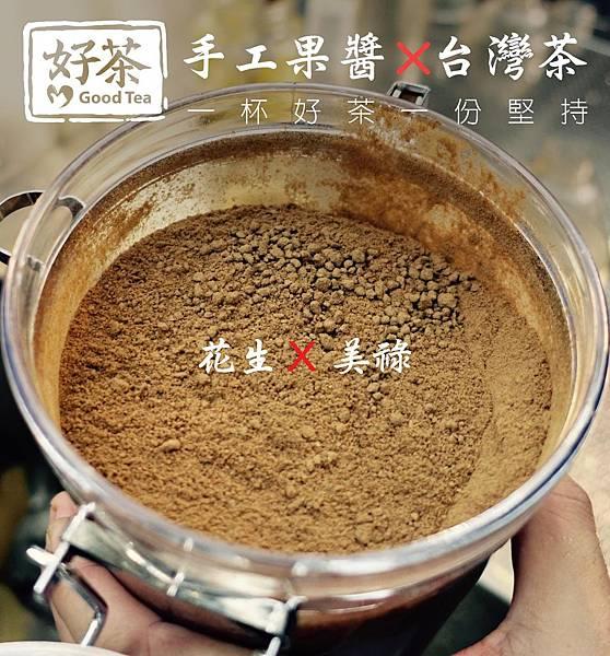 好茶-草莓鳳梨紅茶美祿杏仁_4900