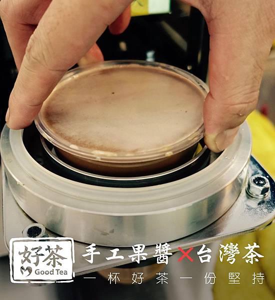 好茶-草莓鳳梨紅茶美祿杏仁_6669