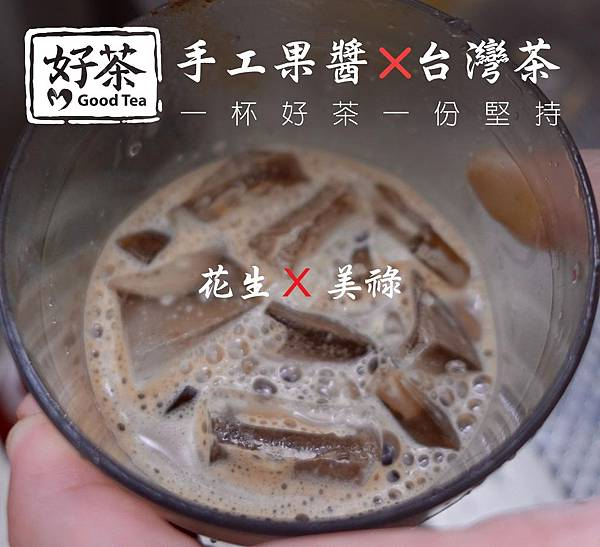 好茶-草莓鳳梨紅茶美祿杏仁_4143
