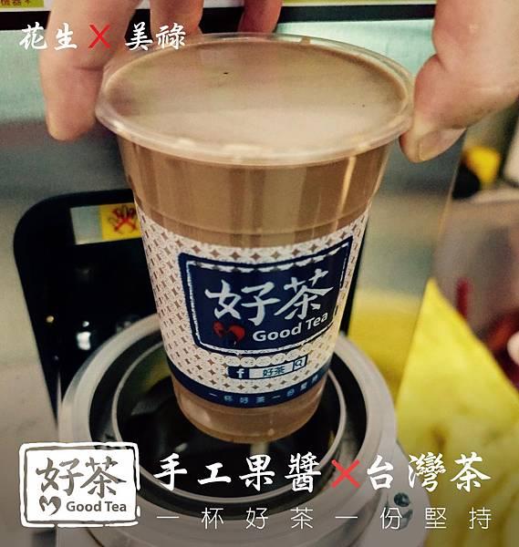 好茶-草莓鳳梨紅茶美祿杏仁_6776