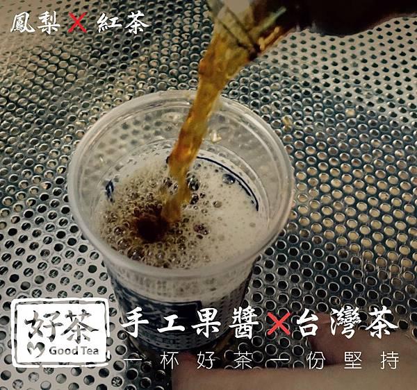 好茶-草莓鳳梨紅茶美祿杏仁_2621