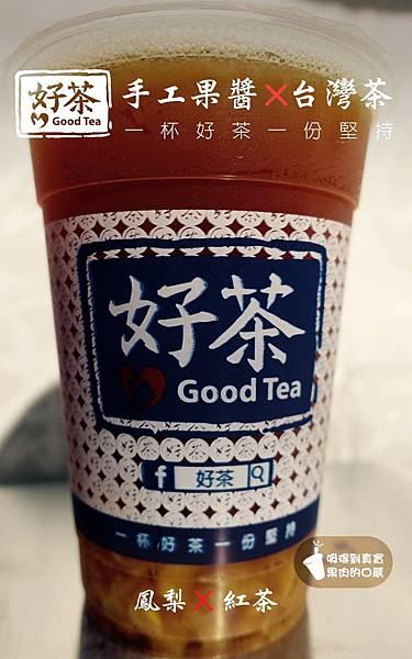 好茶-草莓鳳梨紅茶美祿杏仁_1951