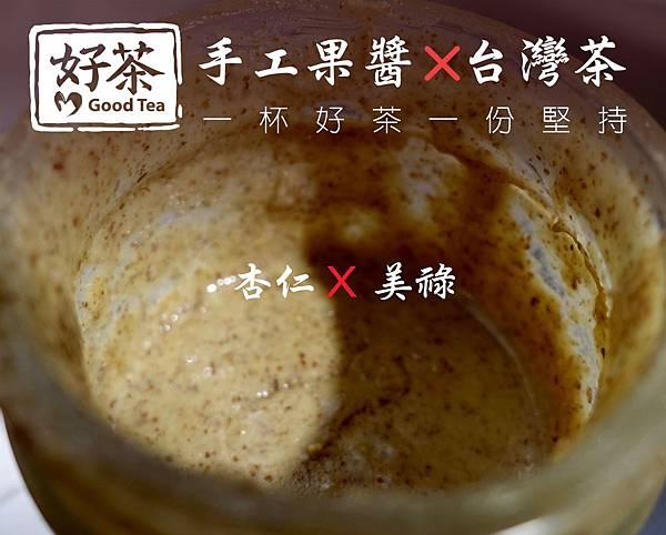 好茶-草莓鳳梨紅茶美祿杏仁_8524