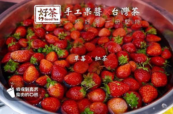 好茶-草莓鳳梨紅茶美祿杏仁_7693