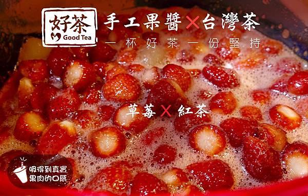 好茶-草莓鳳梨紅茶美祿杏仁_3992