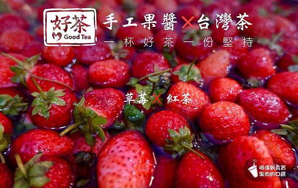 好茶-草莓鳳梨紅茶美祿杏仁_8499