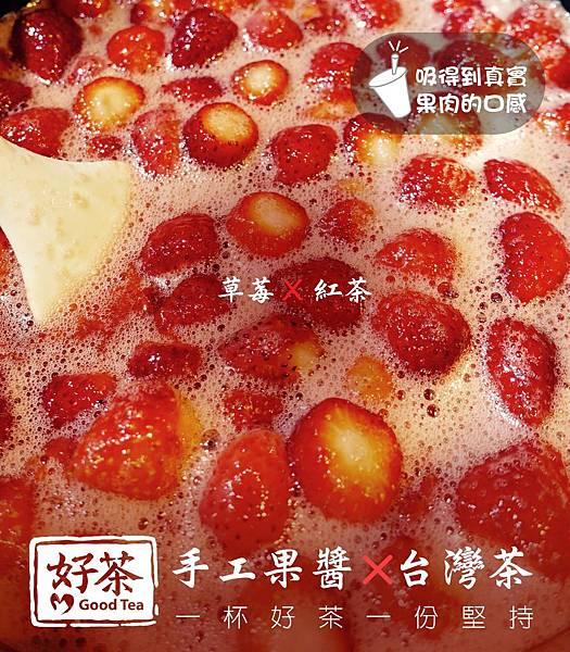 好茶-草莓鳳梨紅茶美祿杏仁_1921