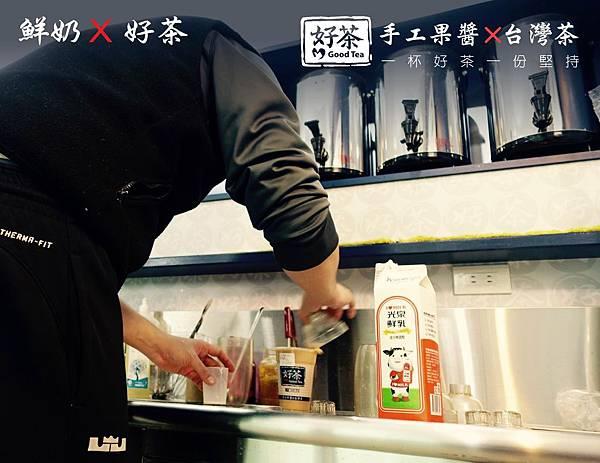 好茶-草莓鳳梨紅茶美祿杏仁_7271