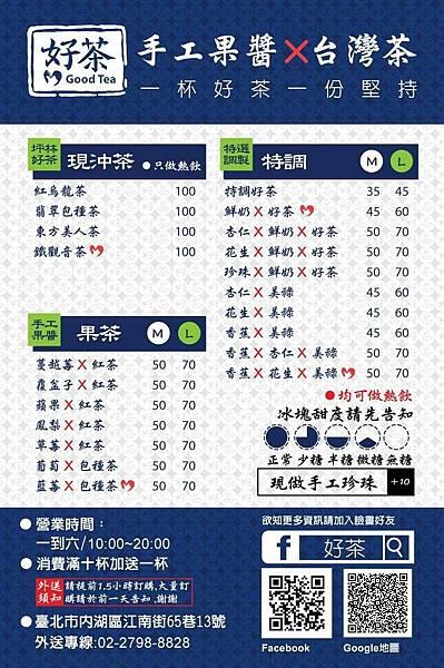 好茶 手工果醬 台灣茶 內科飲料外送 (46)