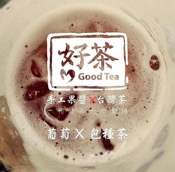 好茶 手工果醬 台灣茶 內科飲料外送 (23)