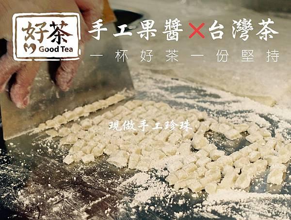 珍珠X鮮奶X好茶 (26)