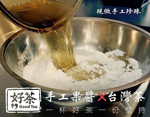 珍珠X鮮奶X好茶 (9)