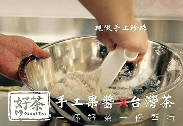 珍珠X鮮奶X好茶 (8)