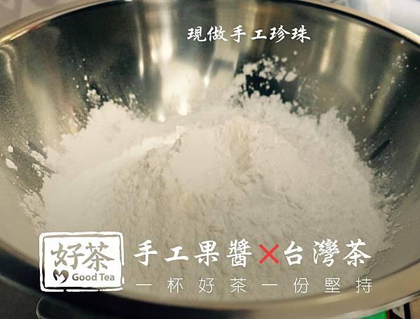 珍珠X鮮奶X好茶 (5)