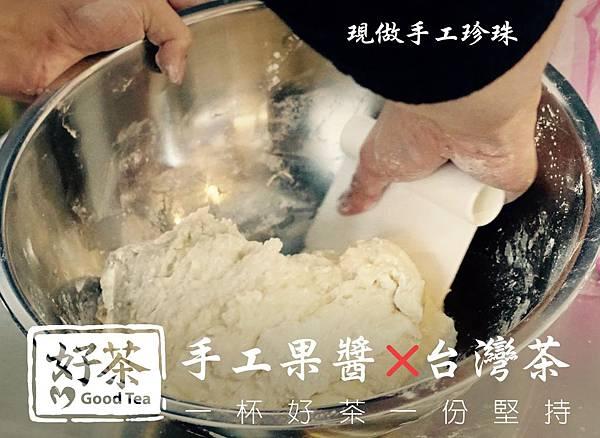 珍珠X鮮奶X好茶 (23)
