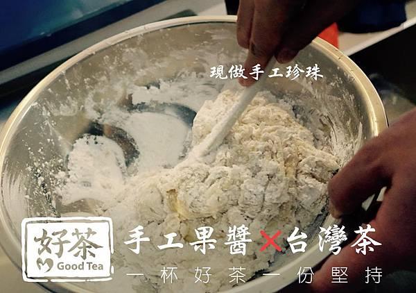 珍珠X鮮奶X好茶 (3)
