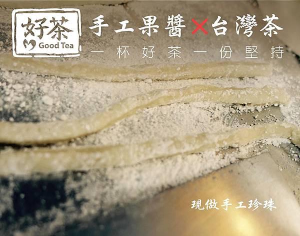 珍珠X鮮奶X好茶 (6)