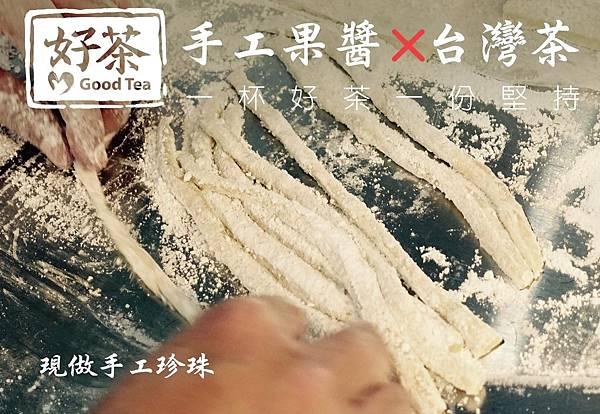 珍珠X鮮奶X好茶 (21)