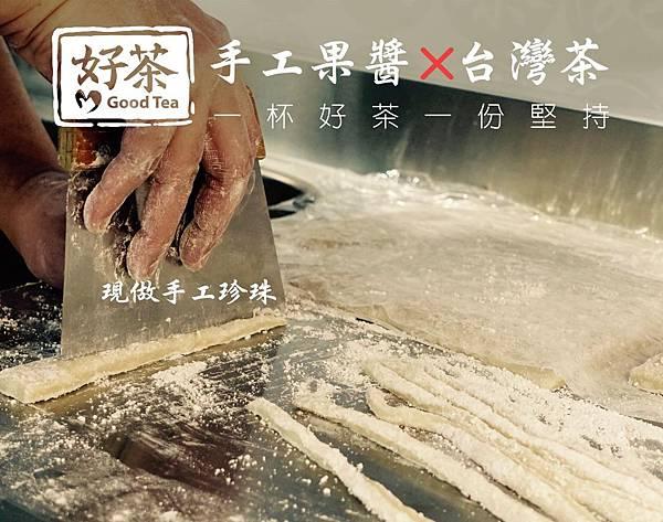 珍珠X鮮奶X好茶 (16)