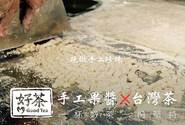 珍珠X鮮奶X好茶 (20)