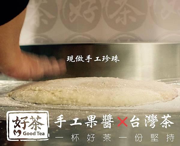 珍珠X鮮奶X好茶 (27)