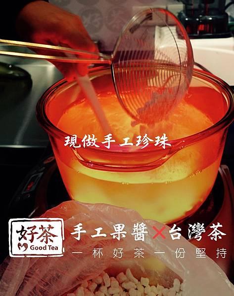 珍珠X鮮奶X好茶 (13)
