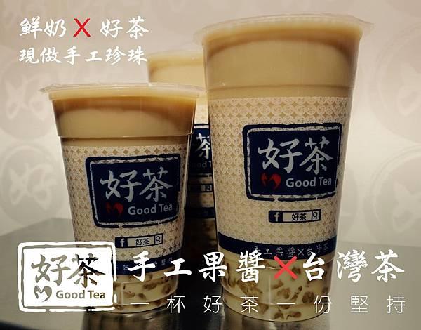 珍珠X鮮奶X好茶 (11)