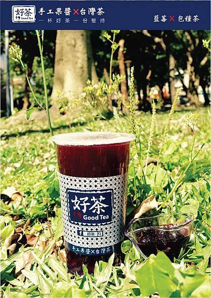 好茶 藍莓X包種茶 內科飲料外送 (3).jpg