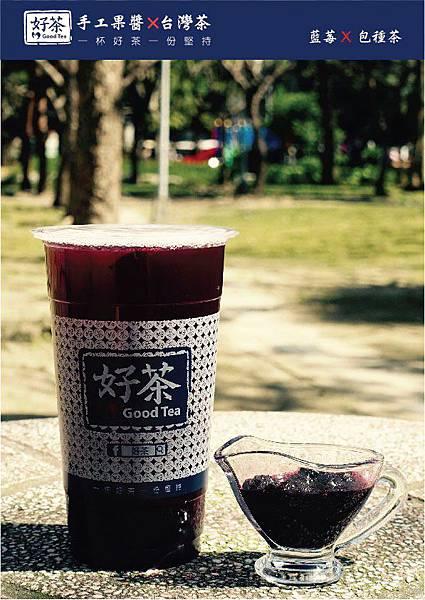 好茶 藍莓X包種茶 內科飲料外送 (10).jpg