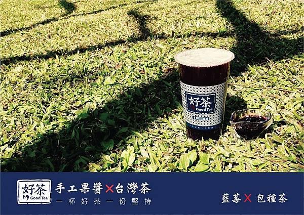 好茶 藍莓X包種茶 內科飲料外送 (1).jpg
