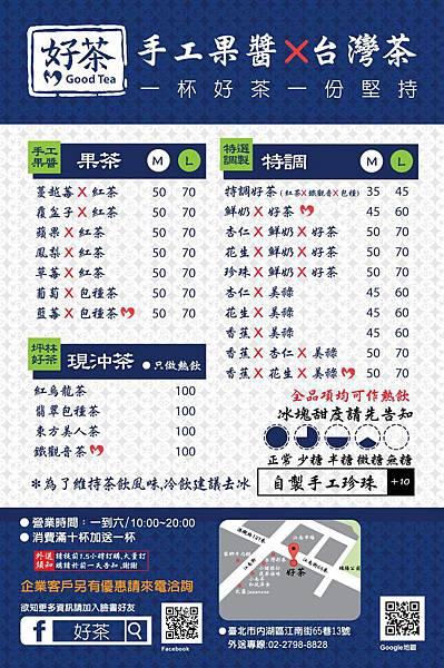 好茶Menu-Cover.jpg