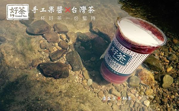 好茶 內科飲料外送 鳳梨紅茶 覆盆子紅茶 (3)