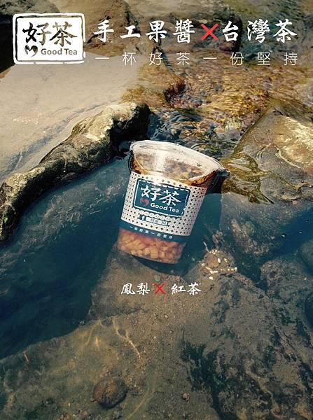 好茶 內科飲料外送 鳳梨紅茶 覆盆子紅茶 (8)