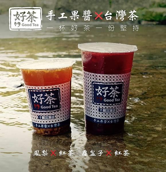 好茶 內科飲料外送 鳳梨紅茶 覆盆子紅茶 (10)
