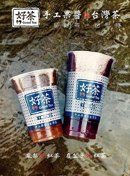 好茶 內科飲料外送 鳳梨紅茶 覆盆子紅茶 (7)