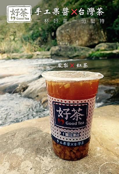 好茶 內科飲料外送 鳳梨紅茶 覆盆子紅茶