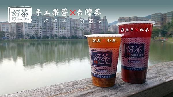 好茶 內科飲料外送 鳳梨紅茶 覆盆子紅茶 (4)