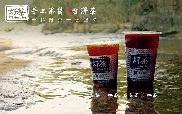 好茶 內科飲料外送 鳳梨紅茶 覆盆子紅茶 (6)